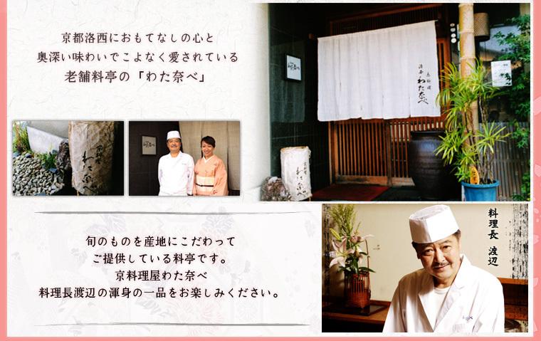 老舗料や伝統的な京の味を活かし、時代のニーズに合わせて工夫をこらした、和洋折衷のおせち料理など